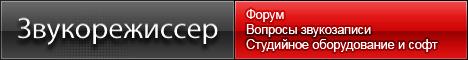 Форум Звукорежиссер